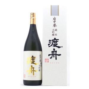 渡舟  (わたりぶね)  純米大吟醸 1800ml  (要冷蔵)    (日本酒/茨城県/府中誉酒造)   お酒|ono-sake