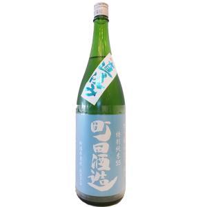 町田酒造(まちだしゅぞう) 直汲み特別純米55 五百万石 1800ml(要冷蔵) (日本酒/群馬県/町田酒造)|ono-sake