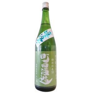 町田酒造(まちだしゅぞう) 直汲み特別純米55 美山錦 1800ml(要冷蔵) (日本酒/群馬県/町田酒造)|ono-sake
