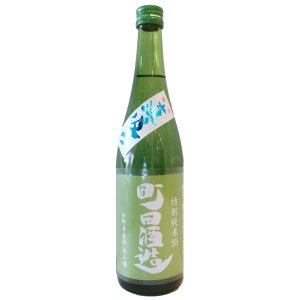 町田酒造  (まちだしゅぞう)  直汲み 特別純米 55美山錦 720ml  (要冷蔵)    (日本酒/群馬県/町田酒造)   お酒 ono-sake