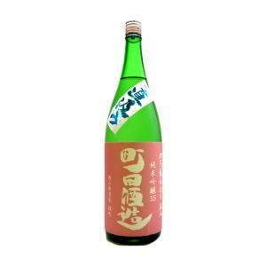 町田酒造  (まちだしゅぞう)  純米吟醸55雄町直汲み 1800ml  (要冷蔵)    (日本酒...