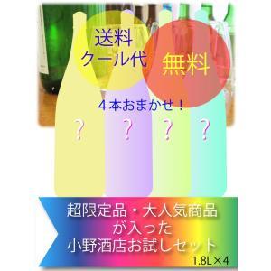 超限定品・大人気商品が入った小野酒店お試しセット 1800ml(送料・クール代無料)(要冷蔵)