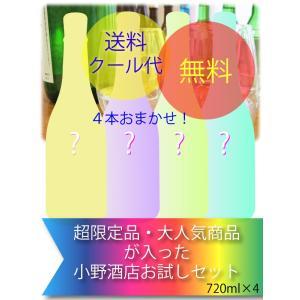 超限定品・大人気商品が入った小野酒店お試しセット 720ml(送料・クール代無料)(要冷蔵)