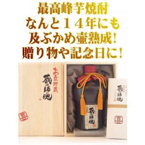 蔵の師魂(くらのしこん) 喜 芋焼酎 30°720ml (芋焼酎/鹿児島県/小正醸造)|ono-sake