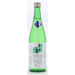 相模灘  (さがみなだ)  純米吟醸美山錦槽場直詰無濾過生原酒おりがらみ 720ml  (要冷蔵)    (日本酒/神奈川県/久保田酒造)   お酒|ono-sake