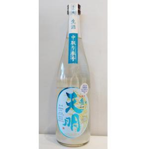 天明(てんめい)純米吟醸本生小さい亀中取り参号槽しぼり720ml(要冷蔵)(/福島県/曙酒造) お酒|ono-sake