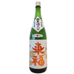来福  (らいふく)  純米吟醸兵系酒十八号ひやおろし 1800ml  (日本酒/茨城県/来福酒造)   お酒|ono-sake