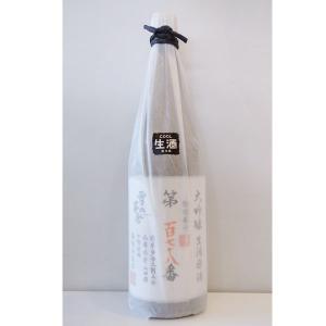 雪の茅舎(ゆきのぼうしゃ)製造番号付大吟醸生酒1800ml(要冷蔵)(/秋田県/齋彌酒造店) お酒|ono-sake