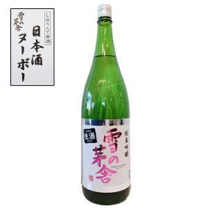 雪の茅舎  (ゆきのぼうしゃ)  純米吟醸 新酒 しぼりたて 1800ml  (要冷蔵)    (日...