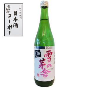 雪の茅舎  (ゆきのぼうしゃ)  純米吟醸 新酒しぼりたて 720ml  (要冷蔵)    (日本酒...