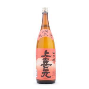 上喜元(じょうきげん) 山田錦 お燗純米酒 1800ml (日本酒/山形県/酒田酒造) ono-sake
