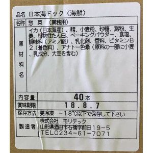 日本海ドッグ  40本 クール便商品|onochou|04