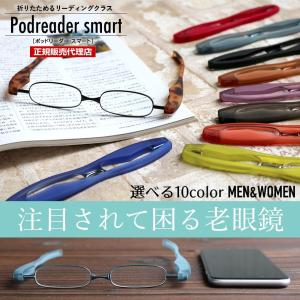 老眼鏡 シニアグラス ポッドリーダースマート Podreader smart  全10色 リーディンググラス かっこいい 男性用 おしゃれ 女性用 正規販売代理店|onokonoshop