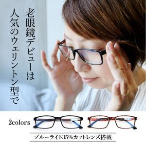 老眼鏡、ブルーライトカット