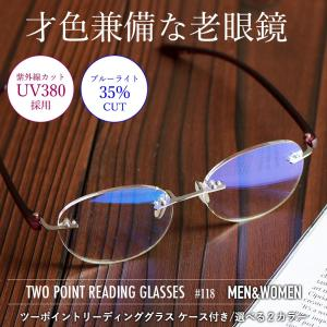老眼鏡 おしゃれ 男性用 女性用 シニアグラス ツーポイント ブルーライトカット 全2色 118 かっこいい リーディンググラス 老眼鏡に見えないメガネ|onokonoshop