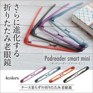 老眼鏡 シニアグラス ポッドリーダースマート ミニ Podreader smart mini 全4色 リーディンググラス かっこいい 男性用 おしゃれ 女性用  代引き不可|onokonoshop