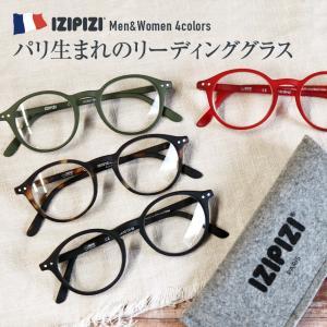 IZIPIZI イジピジ リーディンググラス 老眼鏡 ♯D 全4色 度数 ボストン おしゃれ 男性用 女性用|onokonoshop