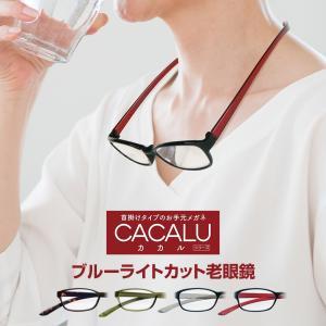 送料無料 老眼鏡 名古屋眼鏡 CACALU カカル 首掛け 老眼鏡に見えないメガネ 老眼鏡 おしゃれ 男性用 女性用 老眼鏡 レディース|onokonoshop