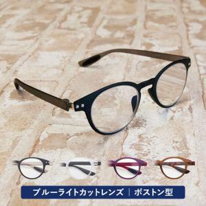 老眼鏡 カラフルック ボストンタイプ 男性用 女性用 シニアグラス リーディンググラス メンズ レディース 5351ブラック5352ブラウン5353パープル5354ホワイト|onokonoshop