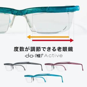 【レンズクリーナー プレゼント】送料無料 老眼鏡 ドゥーアクティブ 3色 度数が調節できる ブルーライトカット 男性用 女性用|onokonoshop
