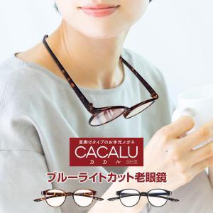 送料無料 老眼鏡 名古屋眼鏡 CACALU カカル ボストン 首掛け 老眼鏡に見えないメガネ 老眼鏡 おしゃれ 男性用 女性用 老眼鏡 レディース|onokonoshop