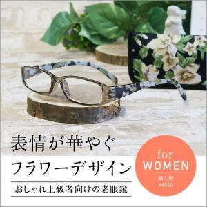 老眼鏡 名古屋眼鏡 ライブラリーコンパクト 4510 老眼鏡に見えないメガネ おしゃれ 女性用 老眼鏡 レディース オープン記念|onokonoshop