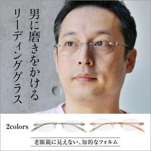 老眼鏡 名古屋眼鏡 ライブラリーコンパクト かっこいい 4230 男性用 おしゃれ 老眼鏡に見えないメガネ オープン記念 代引き不可|onokonoshop