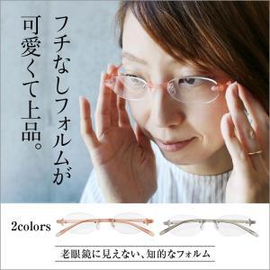 老眼鏡 名古屋眼鏡 ライブラリーコンパクト 老眼鏡に見えないメガネ 4240 おしゃれ 女性用 老眼鏡 レディース オープン記念 代引き不可|onokonoshop