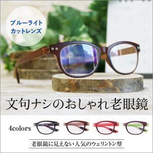 老眼鏡  おしゃれ 女性用 かっこいい 男性用 名古屋眼鏡 ブラウン×ブラウン 5562 老眼鏡に見えないメガネ オープン記念 ネコポス発送 onokonoshop