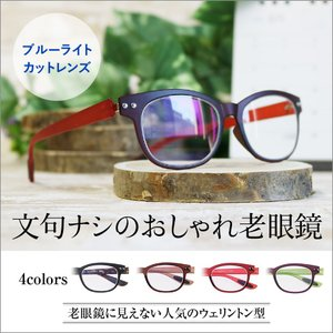 老眼鏡 おしゃれ 女性用 かっこいい 男性用 名古屋眼鏡 レッド×レッド 5563 老眼鏡に見えないメガネ オープン記念 onokonoshop