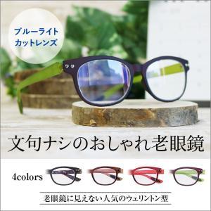 老眼鏡  おしゃれ 女性用 かっこいい 男性用 名古屋眼鏡 パープル×グリーン  老眼鏡に見えないメガネ 5564 オープン記念 ネコポス発送 onokonoshop