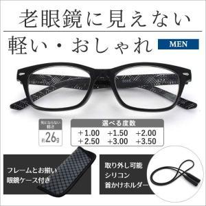 老眼鏡 名古屋眼鏡 ライブラリーコンパクト 5086 老眼鏡に見えないメガネ おしゃれ 男性用 かっこいい オープン記念|onokonoshop