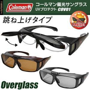 商品説明  紫外線&光のギラつきカット率、ほぼ100%! クリアな視界を確保し、目に優しい! アウト...