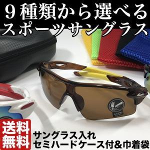 送料無料 OULAIOU 割れない UVカット スポーツサングラス 全9色+セミハードケース+巾着袋(指定出来ません) オープン記念|onokonoshop