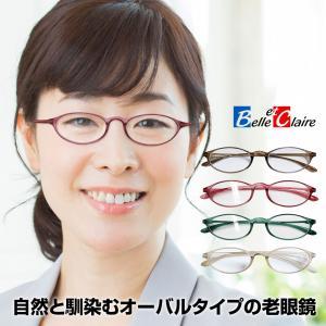老眼鏡 リーディンググラス Belle et Claire ベルエクレール 老眼鏡に見えないメガネ おしゃれ 女性用 男性用 メンズ レディース 全3色 度数|onokonoshop