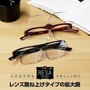 拡大鏡 RESA Loupe glasses レサ ルーペグラス ルーペメガネ 跳ね上げ 老眼鏡 で...