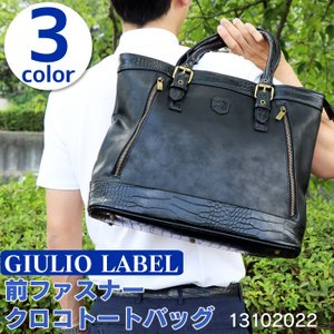 GIULIO LABEL 前ファスナー クロコ トートバッグ 全3色|onokonoshop