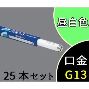 蛍光灯 スタータ形 20形 ハイホワイト昼白色 FL20SS・N/18-B (FL20SSN18B) 25本セット 日立