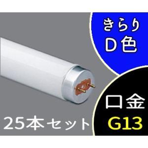 蛍光灯 スタータ形 20形 きらりD色 FL20SS・EDK/18-PG (FL20SSEDK18PG) 25本セット 日立