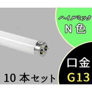 ハイルミック(高周波点灯専用形(Hf)蛍光ランプ) ハイルミックN色 G13口金 FHF32EX-N-K 10P 10本セット 日立