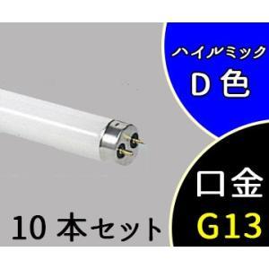 ハイルミック(高周波点灯専用形(Hf)蛍光ランプ) ハイルミックD色 G13口金 FHF32EX-D-J 10P 10本セット 日立