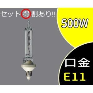ミニハロゲン 500形 JD110V500W/E パナソニック