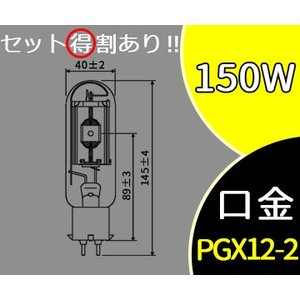 【法人限定】HID スカイビーム 片口金 PG形 透明形 MT150E-LW-PG/N (MT150...