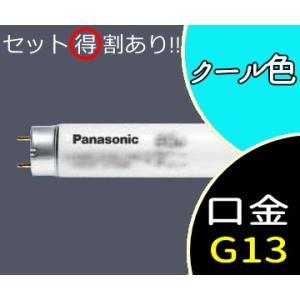 蛍光灯 パルック ラピッドスタート形 40形 クール色 FLR40S・EX-D/M-X・36 (FLR40SEXDMX36) パナソニック