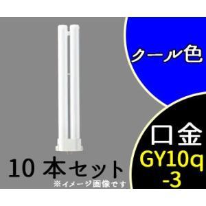 蛍光灯 ツイン1 18形 クール色 FPL18EX-D (FPL18EXD) 10本セット パナソニ...