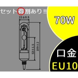 【法人限定】HID セラメタプレミアS 片口金 E形 透明形 MT70CE-W-EU/N (MT70...