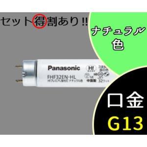 HfプレミアL蛍光灯 長寿命 ナチュラル色 FHF32EN-HL パナソニック