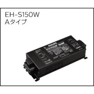フィリップス マスターカラーCDMシリーズ電子安定器 CDM150Wシリーズ Aタイプ(屋内別置用) EH-S150 CDM/100-242A (EHS150CDM100242A) PHILIPS|onolighting-shop