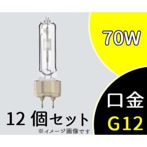 フィリップス HID マスターカラー 白色 4200K G12 片口金 直管タイプ CDM-T70W/942 (CDMT70W942) 12個セット PHILIPS|onolighting-shop