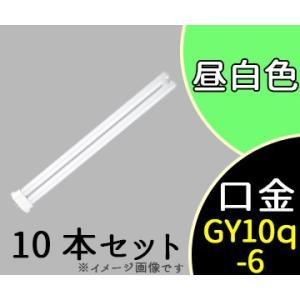 蛍光灯 BB1 36形 3波長昼白色 コンパクト  FPL36EX-N 10本セット 三菱